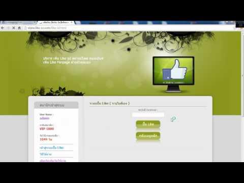 สอนวิธี เพิ่มlike ปั้มlike เพจ รูป คอมเม้น โพส  fanpage ฟรี !! www.like-sv.com