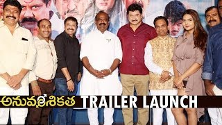 Anuvamshikatha Movie Trailer Launch | Santosh Raj | Suman |  Neha Deshpande