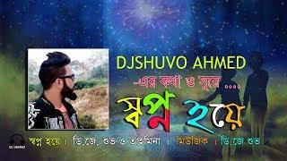 SOPNO HOYE । DJ SHUVO AND TAHMINA । BANGLA SONG । LYRICS । TUNE । MUSIC । BY DJSHUVO AHMED