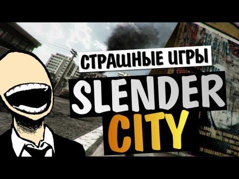 СТРАШНЫЕ ИГРЫ - Slender City (Что нас ждет?)