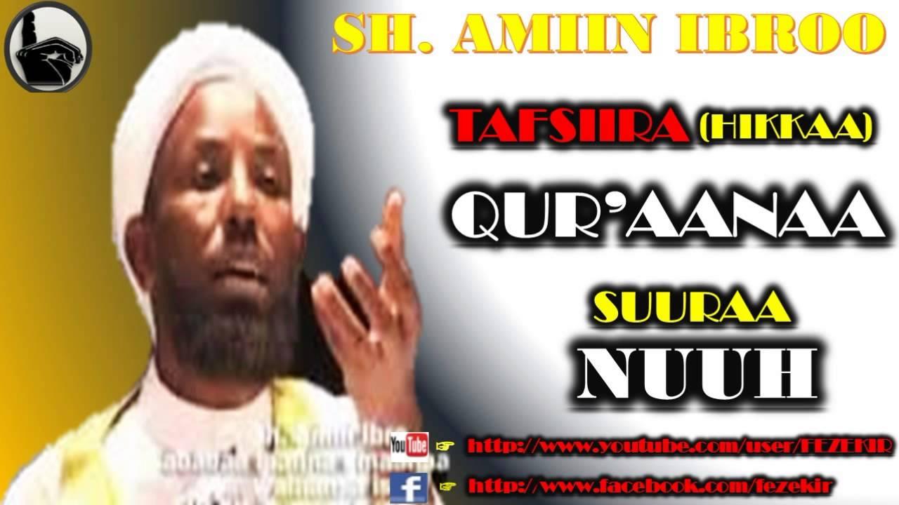 Tafsiira Qur'aana- Suuraa Nuuh  fi  Al- ma'arij - SH. Amiin Ibroo