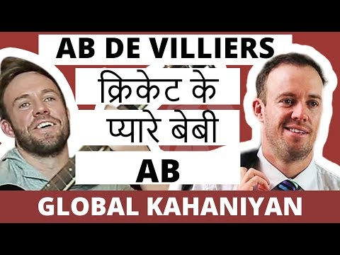 India Vs South Africa 2018 AB De Villiers Biography In Hindi