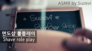 ASMR 면도샵 롤플레이 Shave role play | barber shop | by Suzevi (whispering)