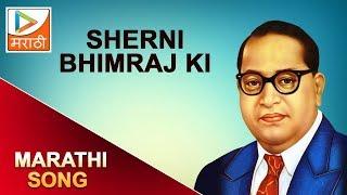 download lagu Sherni Bhimraj Ki  Latest Marathi Song 2015 Full gratis