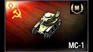 Мастер класс WOT - МС-1, 1 уровень, СССР, ЛТ - Химмельсдорф