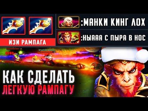 МАНКИ КИНГ С ФАСТ РАПИРОЙ - ЛЕГКАЯ РАМПАГА 👍