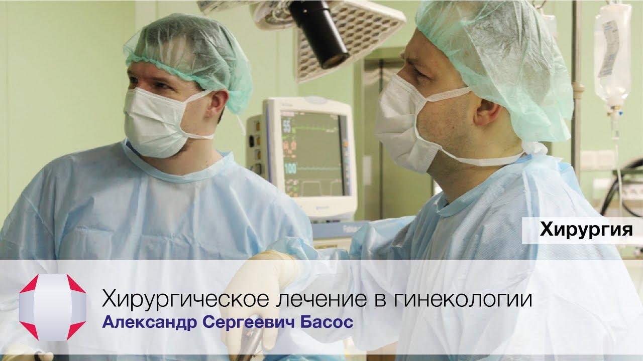 Лечение миомы матки. Удаление полипа. Лечение эндометриоза. Басос А.С. - YouTube