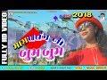 Mari Patang Ni Boom Boom Gujarati Remix New Song 2018