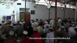 সওমের মর্যাদা ও ফজিলত, Jumar Khutba, 17 June 2016