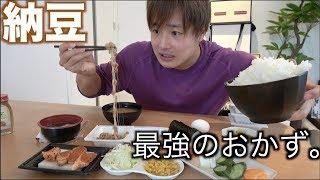 米3合と納豆に合う全種類のおかずで最高の納豆定食作ってみた!!和食神。