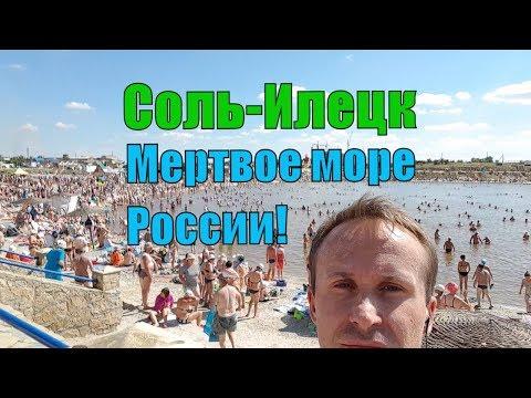 Соль-Илецк. Мертвое море России. Тур по РФ 2017 год (10 часть).