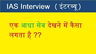 IAS Interview #6 | IAS Interview question answer | Upsc IAS Interview in Hindi | study Rojgar