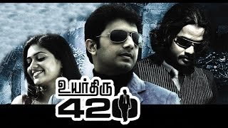Uyarthiru 420 | Full Tamil Movie Online | new tamil movie 2015