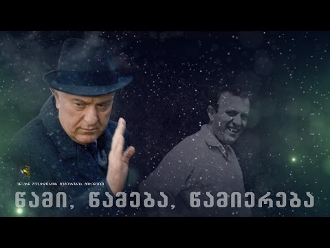 Eduard Shevardnadze documentary,  2015 წამი წამება წამიერება