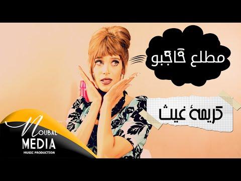 download lagu Karima Gouit - Mtelle3 Hajbo   Clip  201 gratis