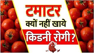 टमाटर क्यों नहीं खाये किडनी रोगी ? | Why kidney patients are not allowed to eat tomatoes?