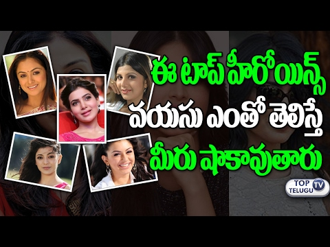 Tollywood Top Actresses REAL AGE Will Shock You! | Shriya | Hansika | Kajal | Laila | Top Telugu TV