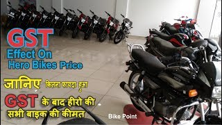 GST New Price Hero All Motercycle Scooter Bs4 AHO Price Drop After GST New Price For Hero100cc125c