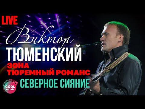 Смотреть клип Виктор Тюменский - Северное сияние