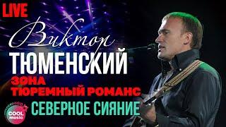 Виктор Тюменский - Северное сияние
