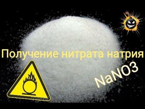 Получение нитрита натрия в домашних условиях