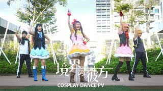 Kyoukai no Kanata ????? - Idol Dance Cosplay PV [HD]
