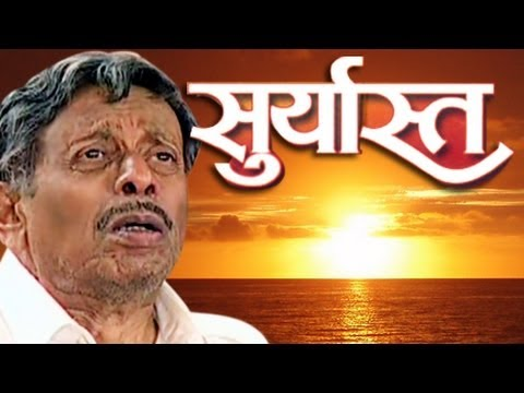 Suryast - Marathi Drama video