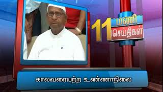 23RD MAR 11AM MANI NEWS NEW