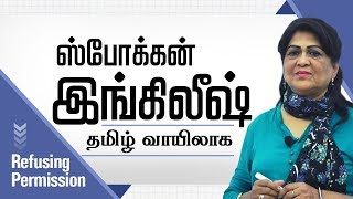 Spoken English Through Tamil | Refusing Permission | Learn English Grammar