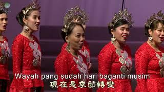 2018 舞頌大自然- 10.印尼婆羅洲合唱團 Tak tong tong捶打、Paris Barantai、Kalwedo Basudara團結和平