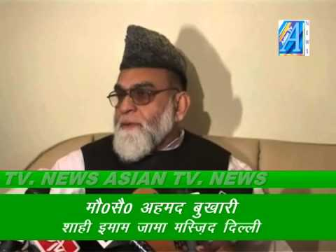 Maulana Syed Ahmed Bukhari Shahi Imam Jama Masjid Delhi Report By Mr.Roomi Siddiqui Senior Reporter, ASIAN TV.NEWS part-2