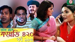 দম ফাটানো হাসির নাটক - Comedy 420 | EP - 185 | Mir Sabbir, Ahona, Siddik, Chitrolekha Guho, Alvi