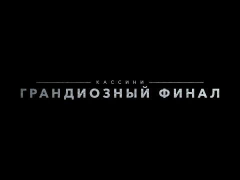 ГРАНДИОЗНЫЙ ФИНАЛ КАССИНИ [4K]