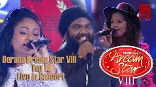 Dream Star Season VIII | 12th January  2019