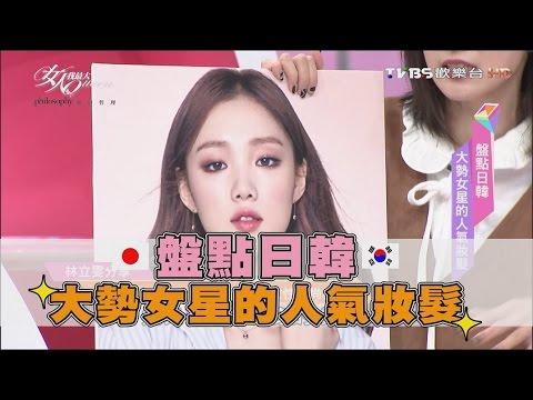 台綜-女人我最大-20161025 盤點日韓 大勢女星的人氣妝髮