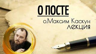 """Лекция """"О посте"""". Священник Максим Каскун"""