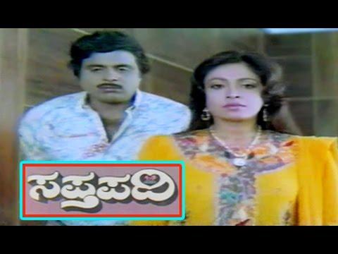 Saptapadi || Kannada Full Length Movie