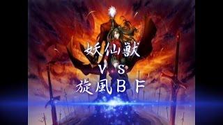 【男児の春】遊戯王 妖仙獣vs旋風BF