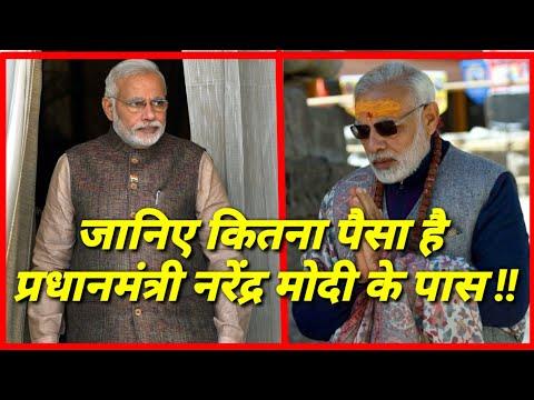 जानिए कितना पैसा है भारत के प्रधानमंत्री नरेंद्र मोदी के पास | pm narendra modi ke paas kitna paisa