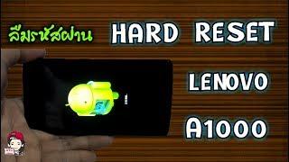 hard reset  LENOVO A1000   ลืมรหัสผ่าน by ATC videos