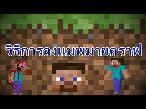 วิธีการโหลดและลงแมพ Minecraft ทุกเวอร์ชั่นฉบับระเอียด