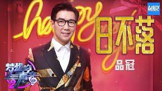 [ CLIP ] 品冠《日不落》 《梦想的声音2》EP.9 20171229 /浙江卫视官方HD/