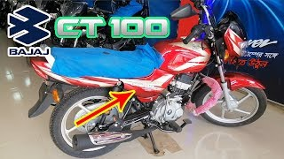 Bajaj CT 100 Electric Start 2019 | most detailed review | price | mileage | features !!!