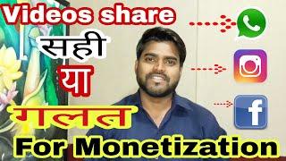 YouTube Videos share करे या नही for monetization ।। ऐसे होगा चैनल grow ?