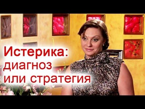 Наталья Толстая - Истерика: диагноз или стратегия