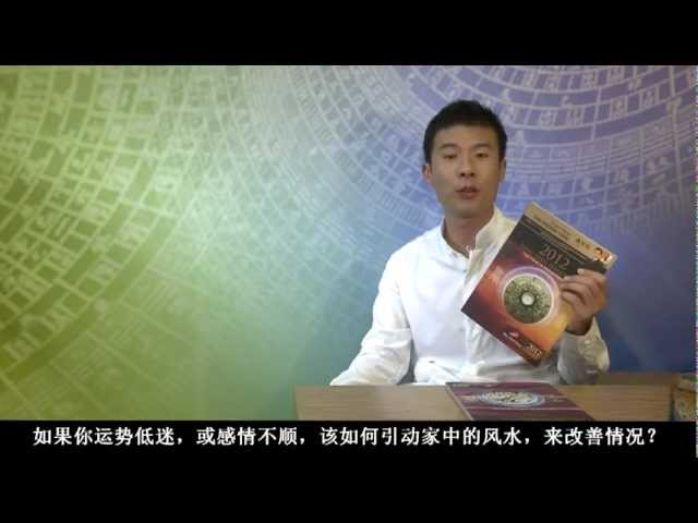 "Introduction of ""2012 Feng Shui Handbook"" by Mark Tan (Feng Shui - Singapore)"