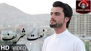Aryan Arezoo - Naat OFFICIAL VIDEO