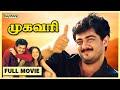 Mugavari Full Tamil Movie   Bayshore