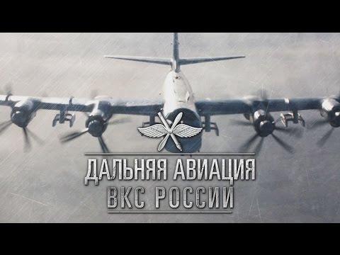 В Вооруженных Силах России отмечается День дальней авиации ВКС РФ
