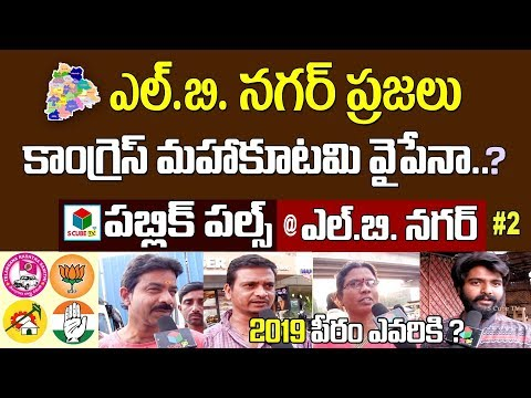 Public Pulse @L.B Nagar #2 | 2019 తెలంగాణ సీఎం ఎవరు?Who Is Next CM Of Telangana | R.Krishnaiah | KCR